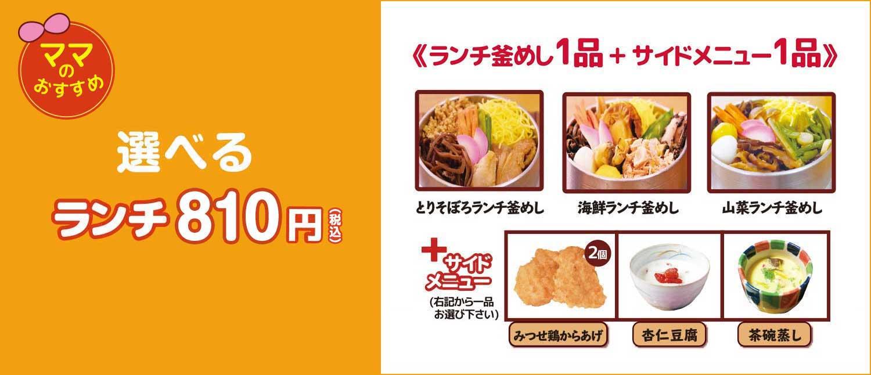 選べる750円(税別)