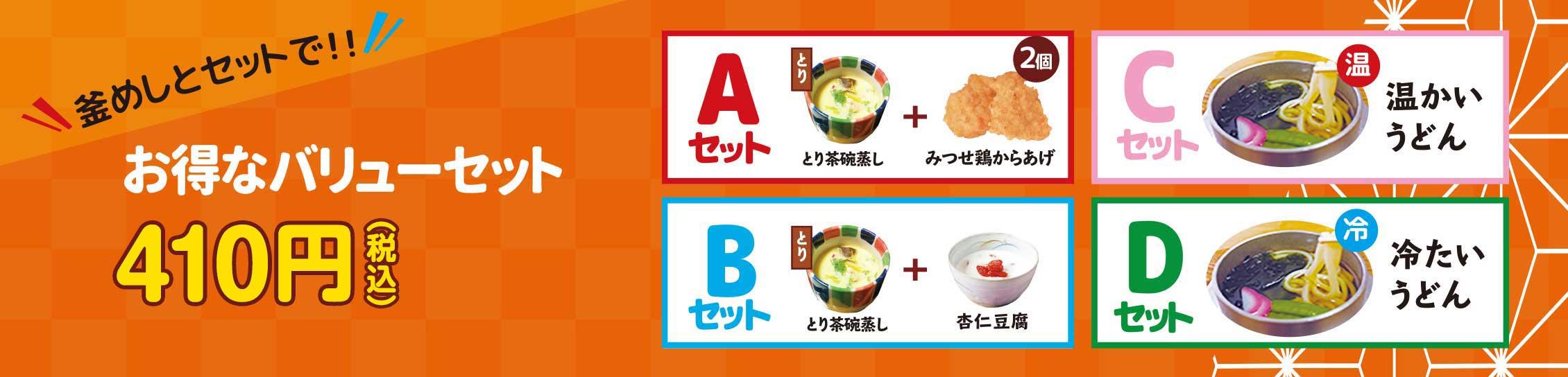 お得なバリューセット380円(税別)